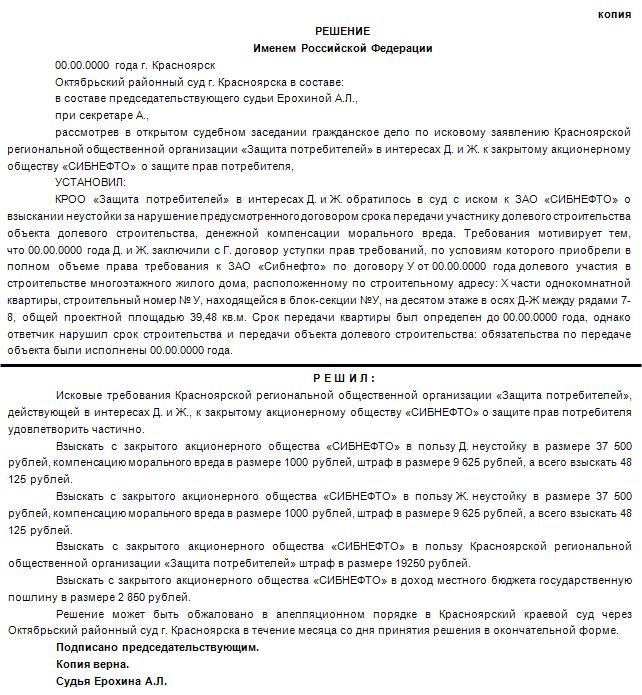 Компенсация за нарушение сроков договора долевого участия вероятно